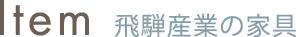 HIDA_index_02