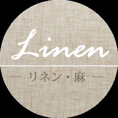 リネン・麻
