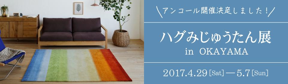ハグみじゅうたん展 in OKAYAMA