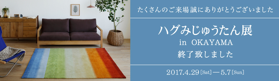 ハグみじゅうたん展2017