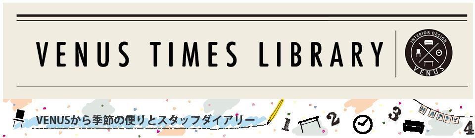 VENUS TIMES LIBRARY